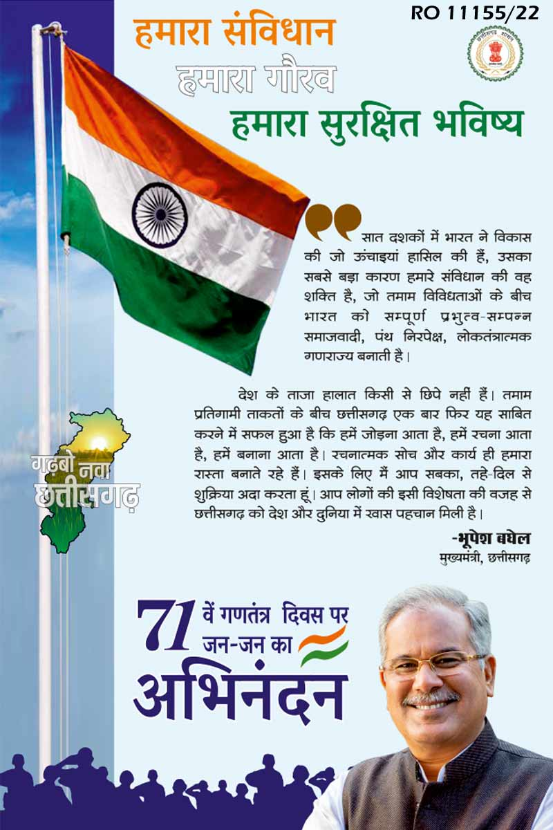 Republic Day - Chhattisgarh CM