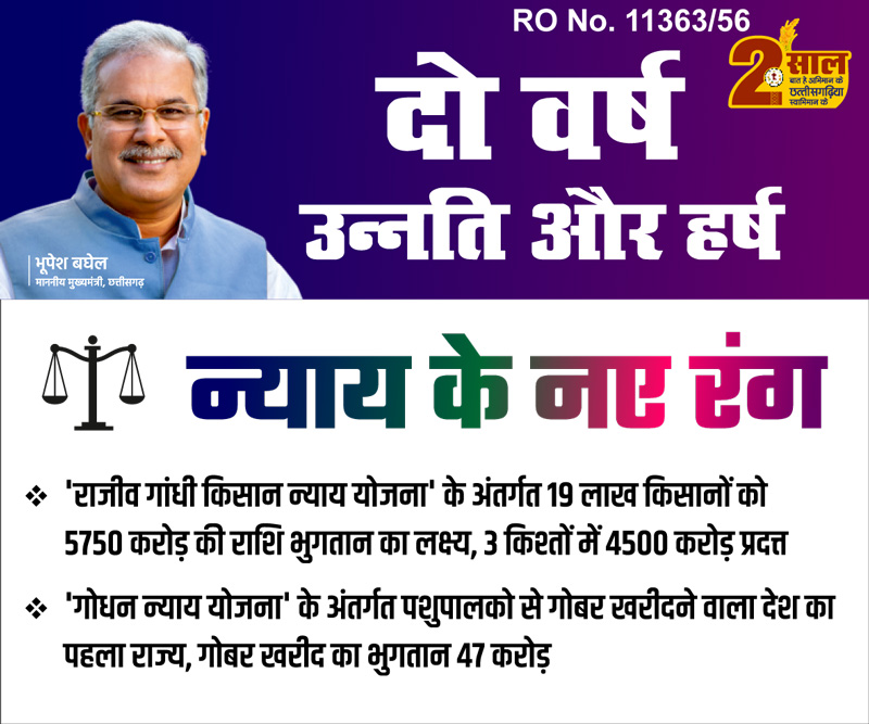 2years Of Chhattisgarh Govt 2020