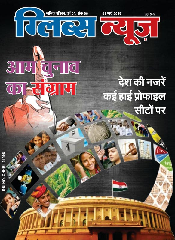 GLIBS NEWS Hindi Magazine