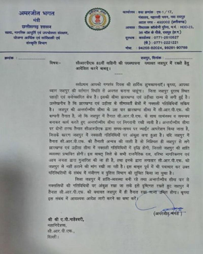 ख़ाद्य मंत्री ने सीआरपीएफ डीजी को लिखा पत्र, क्या कहा, पढ़े पूरी खबर.....