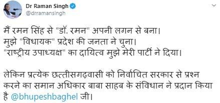 छत्तीसगढ़वासियों को निर्वाचित सरकार से प्रश्न करने का समान अधिकार बाबा साहब के संविधान ने दिया है  डॉ. रमन सिंह