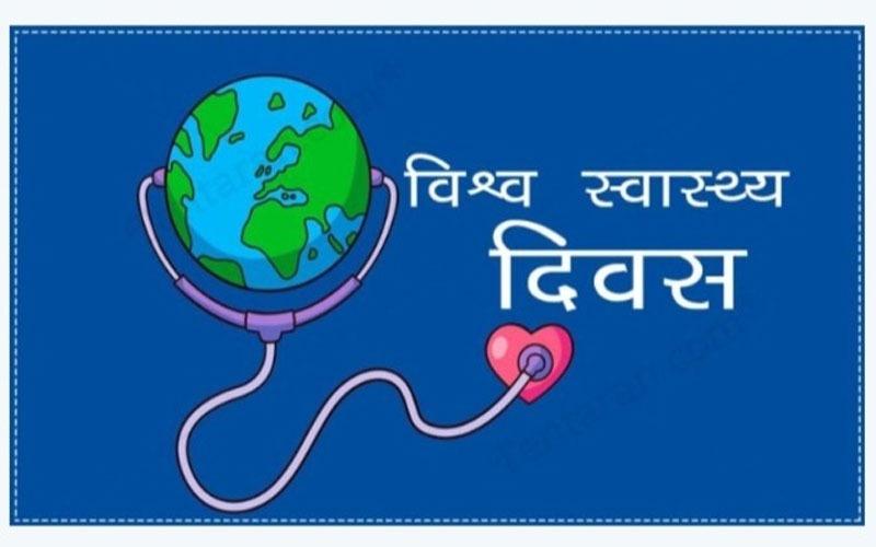 विश्व स्वास्थ्य दिवस आज, जानिए इस दिन को मनाने का उद्देश्य-glibs.in