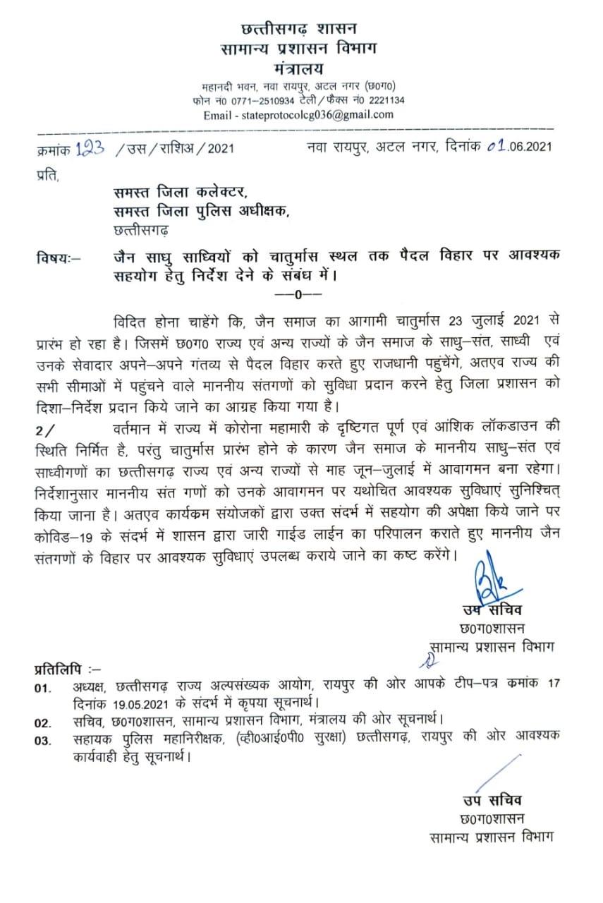अल्पसंख्यक आयोग के अध्यक्ष महेंद्र छाबड़ा की पहल, चातुर्मास में जैन साधु-साध्वियों के पैदल विहार में मिलेगी सुरक्षा
